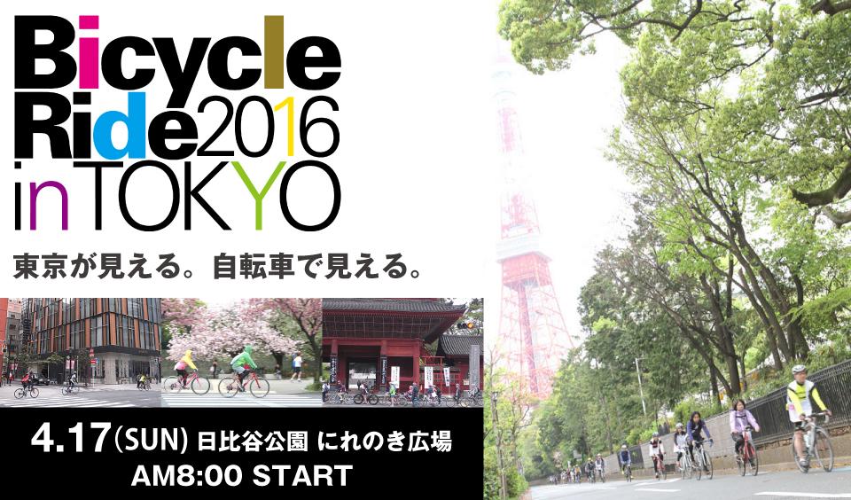 バイシクルライド2016イン東京